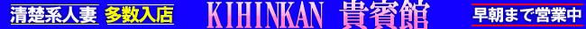 鹿児島市デリヘル oooku鹿児島貴賓館
